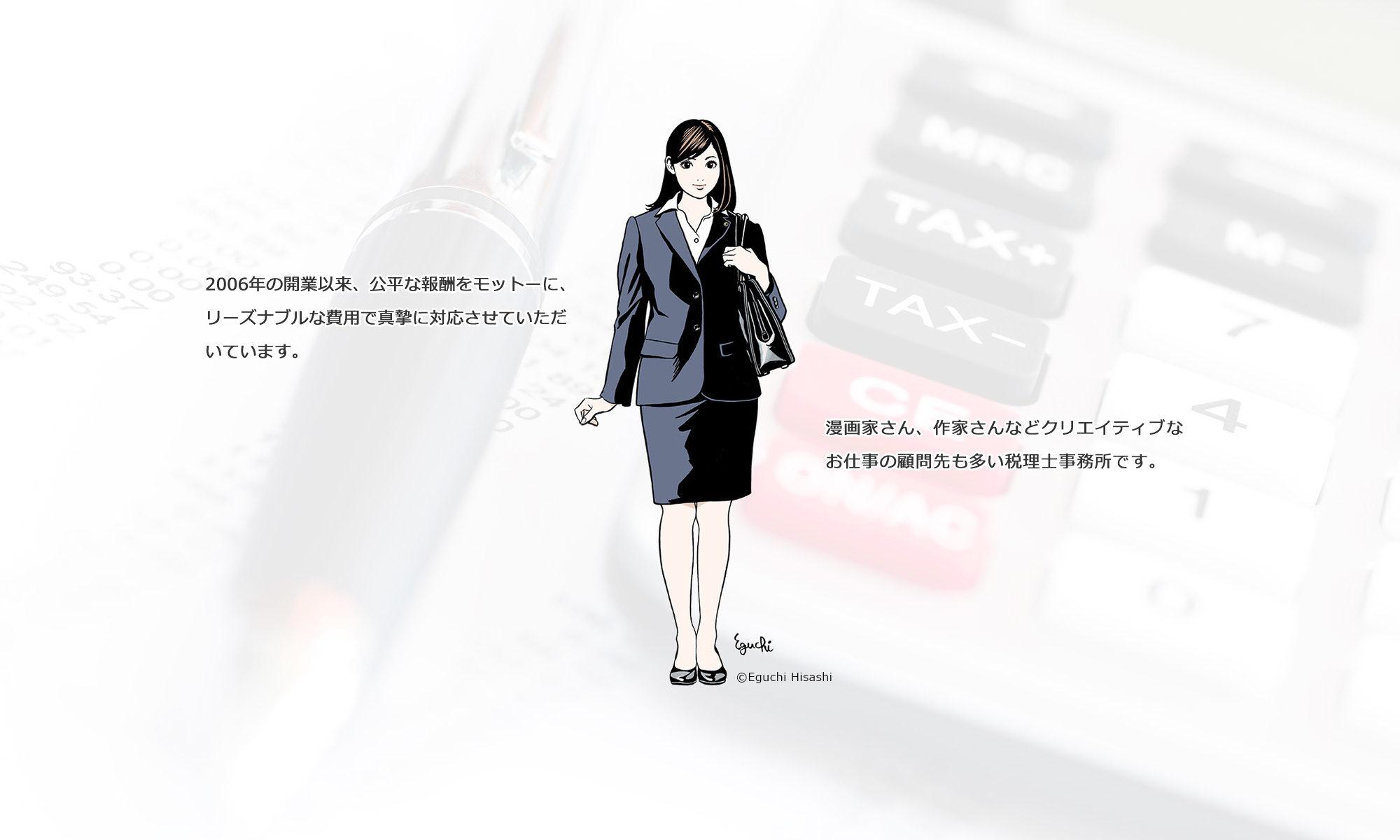 東京・千葉・船橋・津田沼 深山秀一税理士事務所